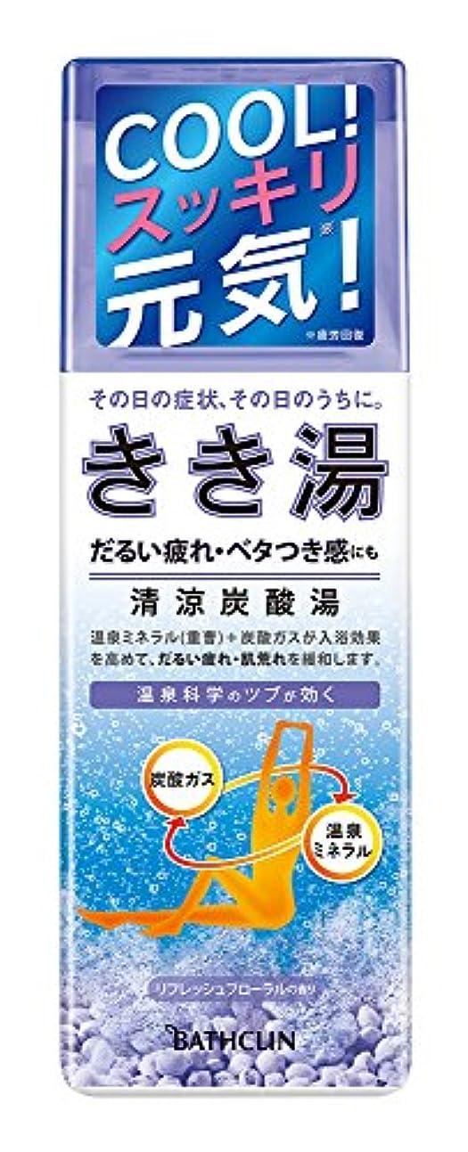 解任冗長拒否きき湯 清涼炭酸湯 リフレッシュフローラルの香り 入浴剤 360g [医薬部外品]