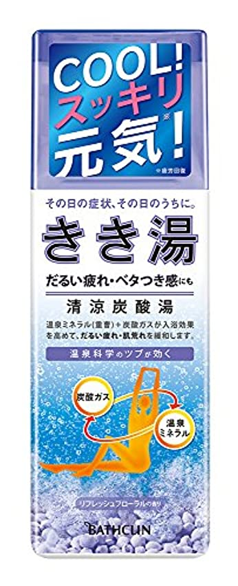 市区町村忠実な麻痺させるきき湯 清涼炭酸湯 リフレッシュフローラルの香り 入浴剤 360g [医薬部外品]