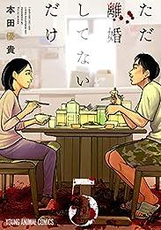 ただ離婚してないだけ【電子限定おまけ付き】 5 (ヤングアニマルコミックス)