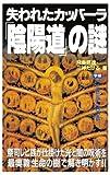 失われたカッバーラ「陰陽道」の謎 (ムー・スーパー・ミステリー・ブックス)