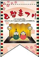ひなまつり(リボン) ミニタペストリー両面 No.61024 (受注生産)