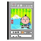 山野紙業 ノート 自由帳 家康くん10冊組 S/DZT-200-01-10P