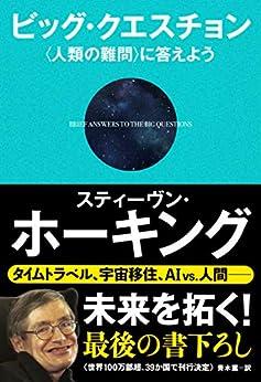 [スティーヴン・ホーキング]のビッグ・クエスチョン 〈人類の難問〉に答えよう