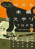 ベスト本格ミステリ TOP5  短編傑作選004 (講談社文庫)