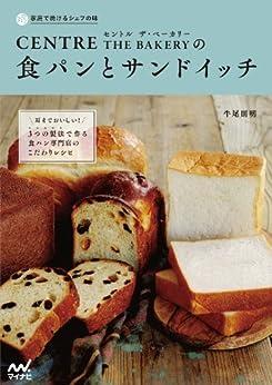 [牛尾則明]の家庭で焼けるシェフの味 セントル ザ・ベーカリーの食パンとサンドイッチ