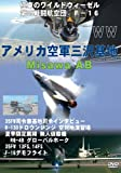 アメリカ空軍 三沢基地 極東のワイルドウィーゼル WW[DVD]