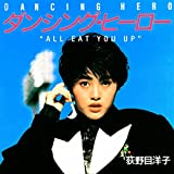 ダンシング・ヒーロー(Eat You Up)