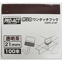 コーナン オリジナル ポリカフック箱 21BT 100入 透明茶