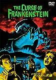 フランケンシュタインの逆襲[DVD]