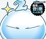 TVアニメ『転生したらスライムだった件 第2期』オリジナルサウンドトラック「転生したら音楽だった件2」