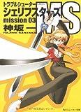 トラブルシューター シェリフスターズ MS (Mission 03) (角川スニーカー文庫)