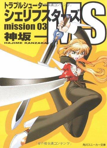 トラブルシューター シェリフスターズ MS (Mission 03) (角川スニーカー文庫)の詳細を見る