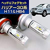 (LEDヘッド&フォグセット) ヘッドライト H11& フォグランプ HB4 (トヨタ)ハリアー(ACU・GSU・MCU3#系)(H15.2~H17.12)