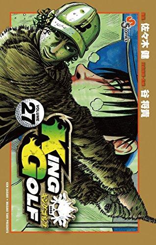 KING GOLF(27) (少年サンデーコミックス)