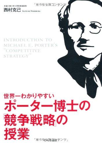 世界一わかりやすいポーター博士の「競争戦略」の授業の詳細を見る