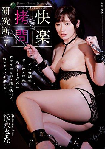 快楽拷問研究所7 アタッカーズ [DVD]