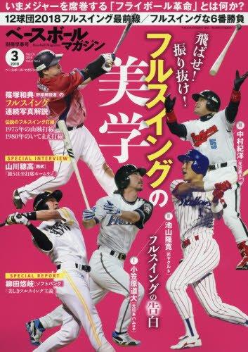 ベースボールマガジン 2018年 03月号 特集:フルスイングの美学[雑誌]:ベースボールマガジン 別冊早春号