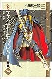 小説 ファイアーエムブレム 聖戦の系譜〈下巻〉聖戦士セリス 光をつぐもの (GAME NOVELS)