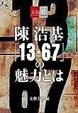 陳浩基『13・67』の魅力とは【文春e-Books】