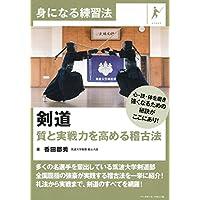 剣道 質と実戦力を高める稽古法 (身になる練習法)