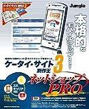 ケータイ・サイト制作王3+ネットショップPRO