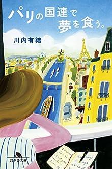パリの国連で夢を食う。 (幻冬舎文庫)