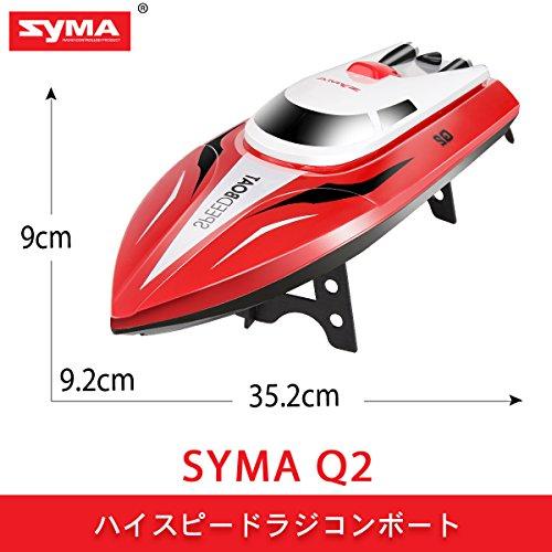 SYMA Q2 2.4Gラジコンボート 高速ラジコン船 RCスピードボート 安全ストップ機能付 自動起き上がる 対戦レース 防水仕様レッド [並行輸入品]