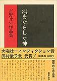 洟をたらした神―吉野せい作品集 (1975年)