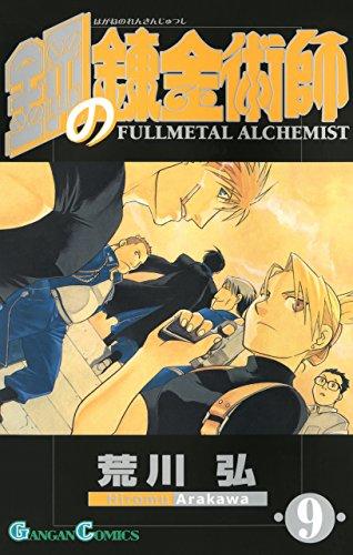 鋼の錬金術師 9巻 (デジタル版ガンガンコミックス)