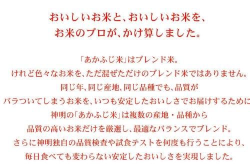 【精米】国産 白米 あかふじ米 5kg