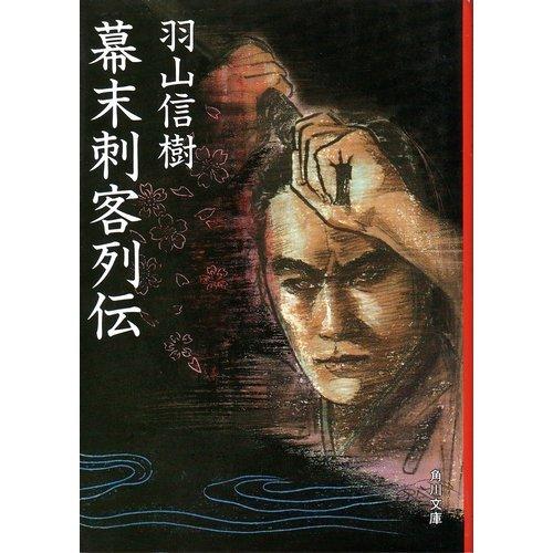 幕末刺客列伝 (角川文庫)の詳細を見る