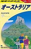 C11 地球の歩き方 オーストラリア 2010~2011 [単行本] / 地球の歩き方編集室 (著); ダイヤモンド社 (刊)