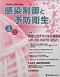 感染制御と予防衛生 Vol.5 No.1(2021 特集:新型コロナウィルス感染症対策UPーTOーDATE 20