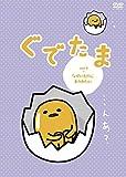ぐでたま Vol.4(仮) [DVD]