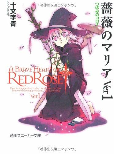 薔薇のマリアVer1 つぼみのコロナ (角川スニーカー文庫)の詳細を見る