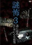 謎怖3 謎に混乱し更に怖い心霊映像[DVD]