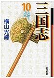 三国志 (10) (潮漫画文庫) 画像