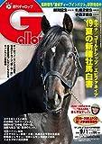 週刊Gallop(ギャロップ)2019年9月1日号