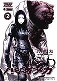BIOMEGA 2 (ヤングジャンプコミックス)