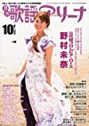 月刊 歌謡アリーナ 2013年 10月号 [雑誌]