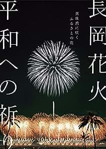 長岡花火 平和への祈り  真珠湾に咲くふるさとの花 [DVD]