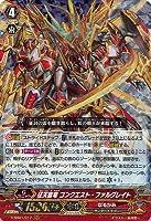 カードファイト!! ヴァンガード/V-SS01/017 征天覇竜 コンクエスト・ファルグレイト RRR
