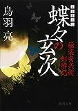 蝶々の玄次―極楽安兵衛剣酔記 (徳間文庫)