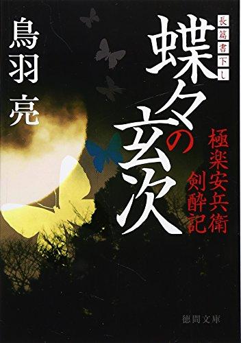 蝶々の玄次―極楽安兵衛剣酔記 (徳間文庫)の詳細を見る