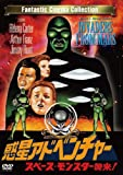 惑星アドベンチャー スペース・モンスター襲来! [DVD]