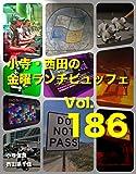 小寺・西田の「金曜ランチビュッフェ」Vol.186