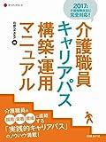 介護職員キャリアパス構築・運用マニュアル (NHCスタートアップシリーズ)
