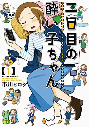 二日目の酔い子ちゃん(1) (アクションコミックス)