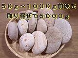 ★【薬石苑】 姫川薬石お特セット5000gA★
