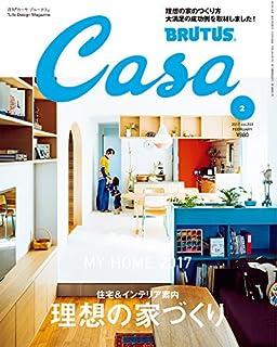CasaBRUTUS(カ-サブル-タス) 2017年 2月号 [理想の家づくり]